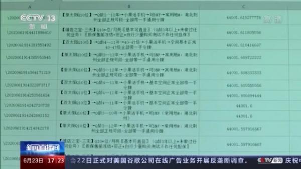 """湖北警方打掉一为下游犯罪提供支撑的QQ""""养号""""团伙"""
