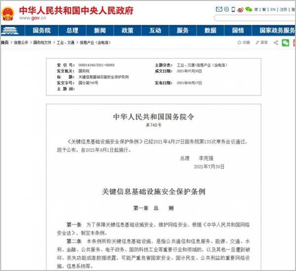 《关键信息基础设施安全保护条例》公布(fu'quan)
