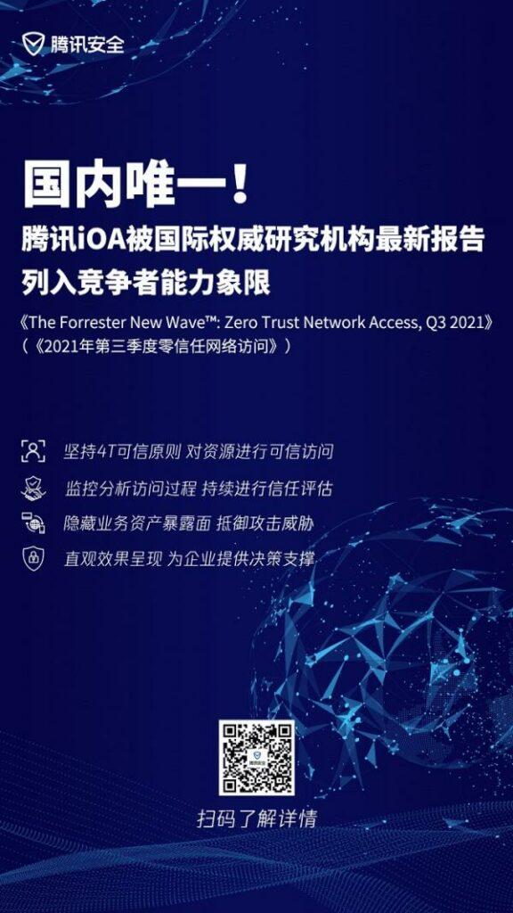 国内唯一!腾讯iOA被国际权威机构最新报告列入竞争者能力象限