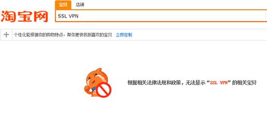 """中国特色——请在淘宝、天猫搜下""""VPN"""""""