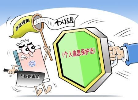 王利明:个人信息与隐私为何需要区别保护?