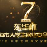 """""""东华杯""""2021年大学生网络安全邀请赛暨第七届上海市大学生网络安全大赛正式启动"""