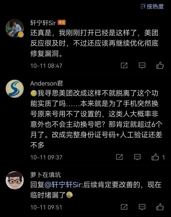 美团App被曝存安全漏洞:只要手机号和生日就能换绑新手机