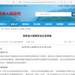 思南县大数据安全应急预案
